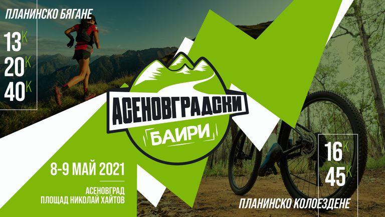 Асеновград ще бъде домакин на състезание по планинско бягане и колоездене