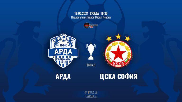 Билетите за финала с ЦСКА са в продажба, информира Арда