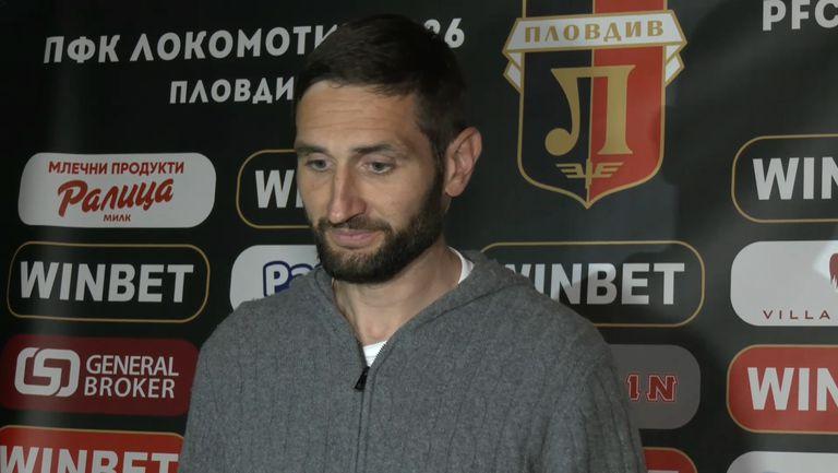 Александър Тунчев: Показахме характер, Локомотив има още доста път пред себе си
