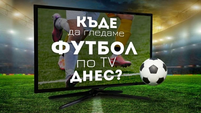 БФС обяви три оферти за ТВ правата, спечели тази за 32,5 млн. лева