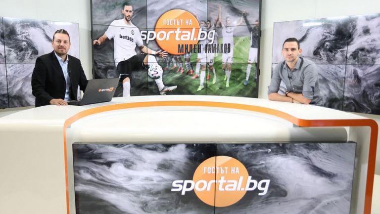 """""""Гостът на Sportal.bg"""" с Милен Гамаков"""