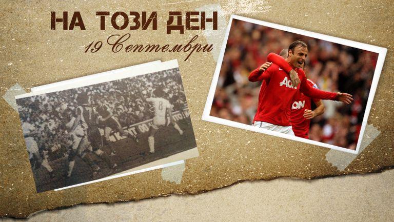 На този ден - Левски с мач срещу Реал Мадрид, Бербатов с исторически хеттрик срещу Ливърпул
