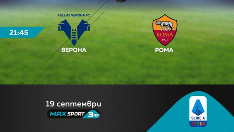 Новият сезон в Серия А стартира през уикенда по MAX Sport 3