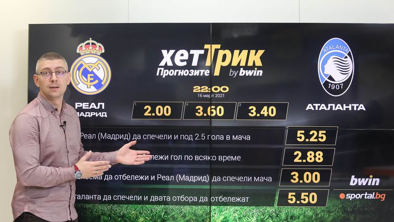 ХетТрик: Прогнозите - Способни ли са Аталанта и Атлетико (Мадрид) на обрати в Шампионска лига?