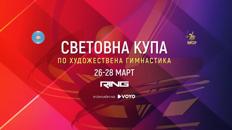 Световната купа по художествена гимнастика ще е с телевизионно излъчване