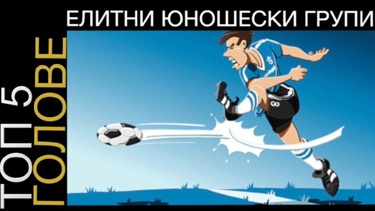 Новата класация на Sportal.bg - най-добрите моменти от кръга при юношите