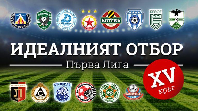 Идеалният отбор на Първа лига за XV кръг