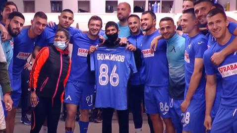 Димитър Иванков и футболистите на Левски сбъднаха една детска мечта