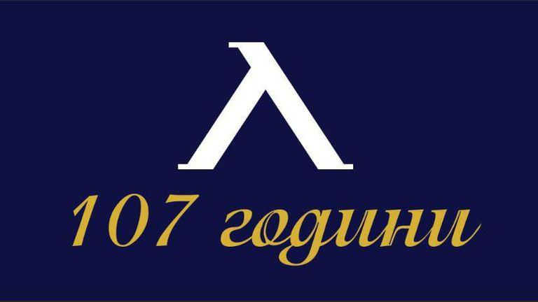 Левски чества 107-ата си годишнина с театрална постановка