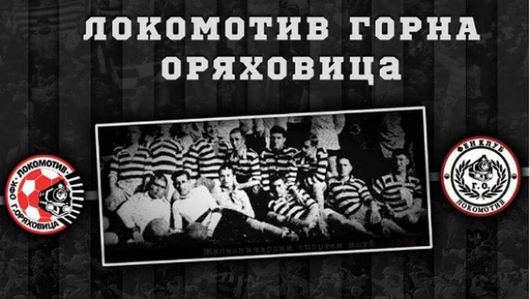 Ретро календар за феновете на Локомотив (Горна Оряховица)