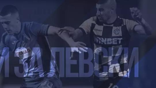 Левски пусна в продажба билетите за мача с Ботев (Пловдив)