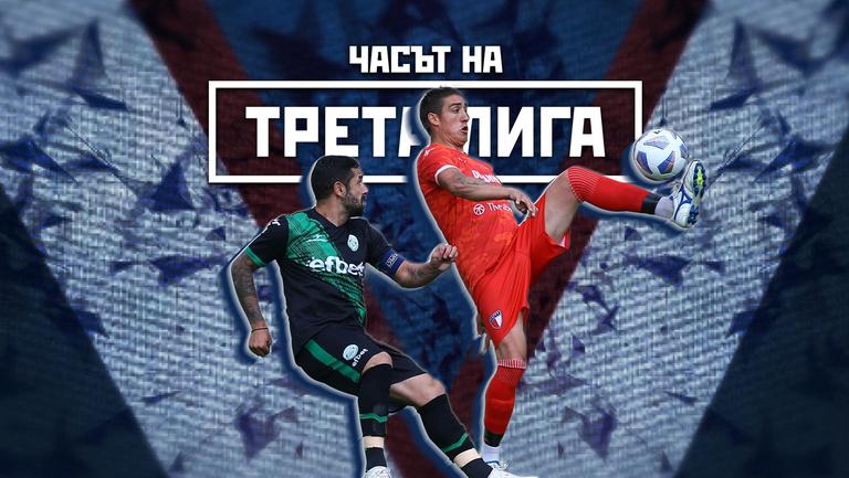 """Спартак (Варна) и Левски (Лом) са вече във Втора лига, докато седем отбора спорят за две места на Юг - гледайте предаването """"Часът на Трета лига"""""""