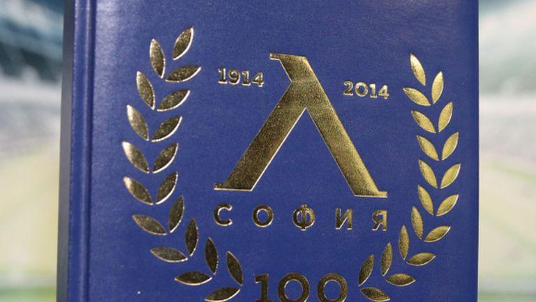 """Последните бройки на книгата """"100 години Левски"""" търсят своите притежатели"""