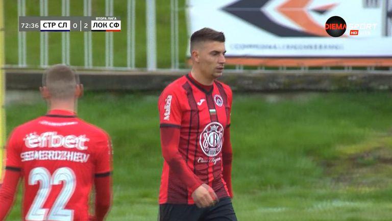 Александров вкара и втория гол във вратата на Струмска слава
