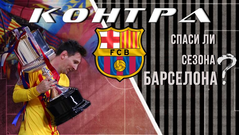 """Спаси ли сезона Барселона с купата - Гледайте """"Контра"""""""