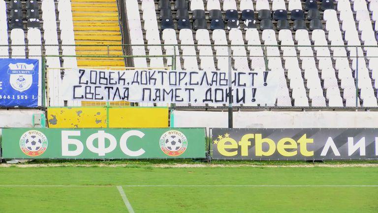 Славистите с транспарант в памет на дългогодишния лекар на отбора Любен Ангелов