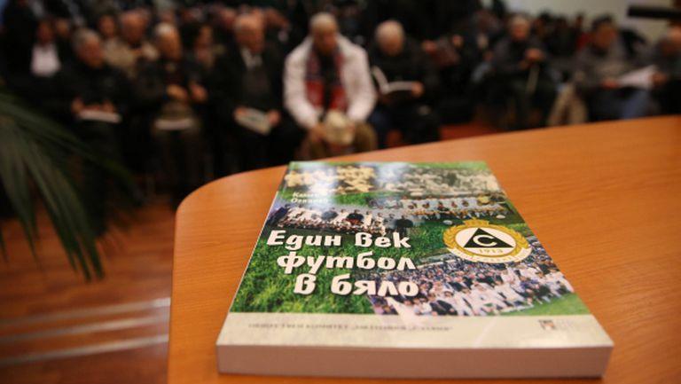 """Представиха книгата """"Един век футбол в бяло"""""""