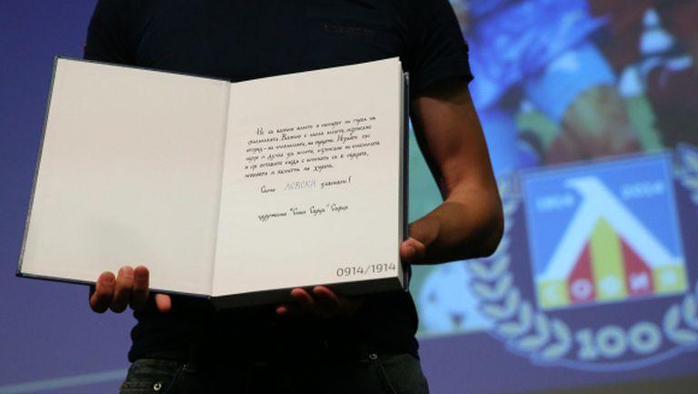 """Левски и """"Сини сърца"""" представиха книгата """"100 години Левски"""" - приходите отиват за направата на музей (ВИДЕО + ГАЛЕРИЯ)"""