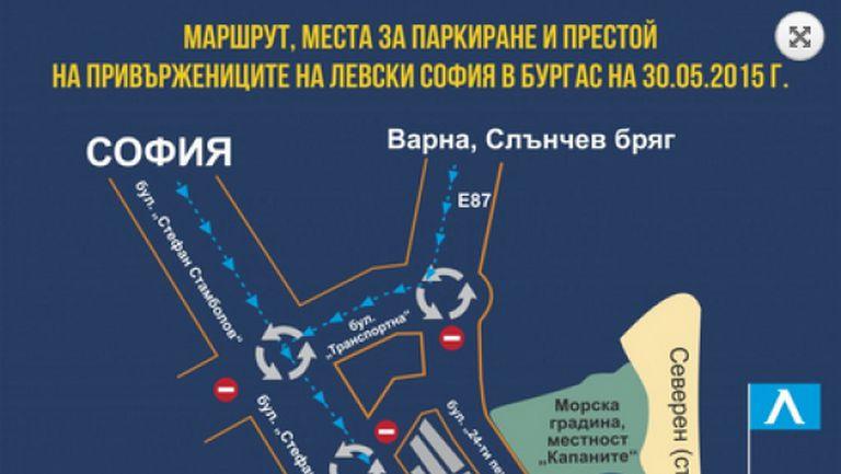 """Важна информация за """"сините"""" фенове за финала в Бургас (снимки)"""