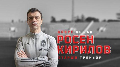 Росен Кирилов е новият старши треньор на ЦСКА 1948