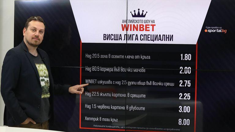 Английското шоу на WINBET: Уест Хам и Челси в здрава битка за топ 4