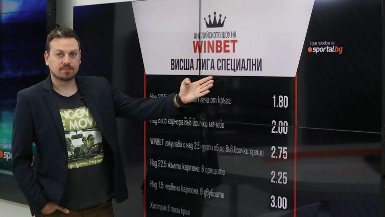 Английското шоу на WINBET: Пищни коефициенти в специалните пазари