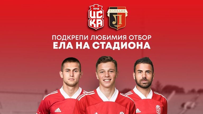 ЦСКА 1948: Ела на стадиона!