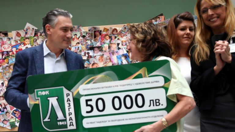 Лудогорец дари 50 000 лева за спасяване на детски животи (видео + галерия)