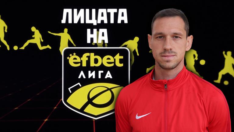 """""""Лицата на efbet Лига"""" с Мартин Кавдански от Царско село"""