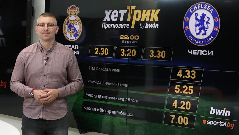 ХетТрик: Прогнозите - Способен ли е Челси да продължи похода си и срещу Реал (Мадрид)?