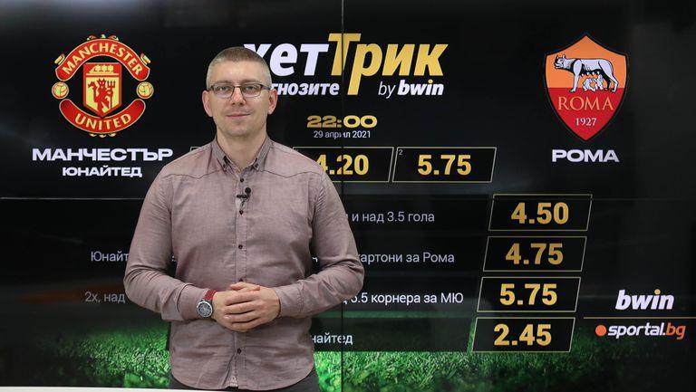 ХетТрик: Прогнозите - Може ли Рома да създаде проблеми на Ман Юнайтед?