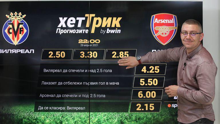 ХетТрик: Прогнозите - Ще си тръгне ли Арсенал с позитивен резултат от Испания?