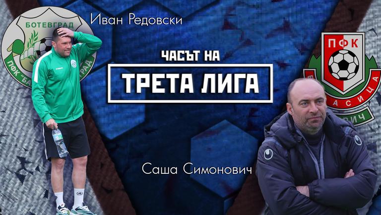 Фенове развалиха головата фиеста в Петрич, треньорите на Беласица и Балкан в Часът на Трета лига