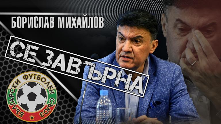 Боби Михайлов: Връщам се, защото не видях нещо да се промени в българския футбол