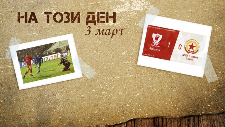 На този ден - Левски и ЦСКА с мачове срещу Ливърпул