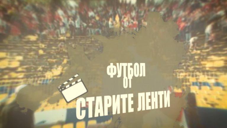 """Футбол от старите ленти: Левски - ЦСКА 2:1, 22 април 2001 година, """"А"""" група"""