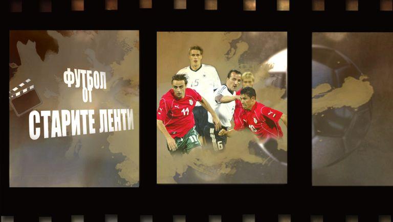 """""""Футбол от старите ленти"""": Когато Фьолер доведе Германия на """"Герена"""""""