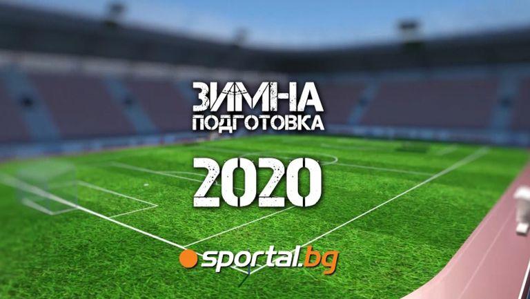 """Левски заплашен с отнемане на точки, тежка загуба за Берое, подробности за мачовете на Етър и Черно море - Това е студио """"Зимна подготовка 2020"""""""