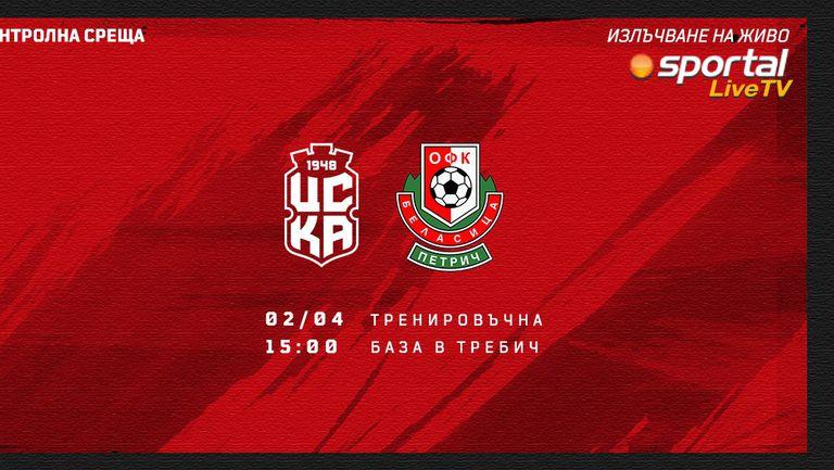ЦСКА 1948 (U19) ще срещне Беласица (Петрич) в контрола