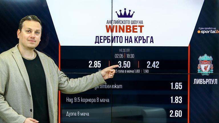 """Английското шоу на WINBET: Ще успее ли Ливърпул да се справи с Манчестър Юнайтед на """"Олд Трафорд"""""""