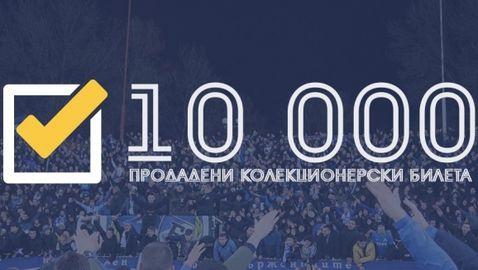 Левски продаде 10 000 колекционерски билета за мача с Лудогорец