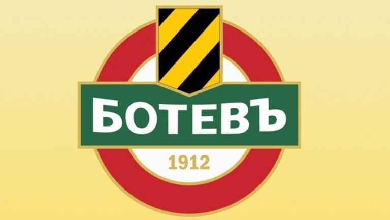 Ръководството на Ботев (Пд) с ново изявление