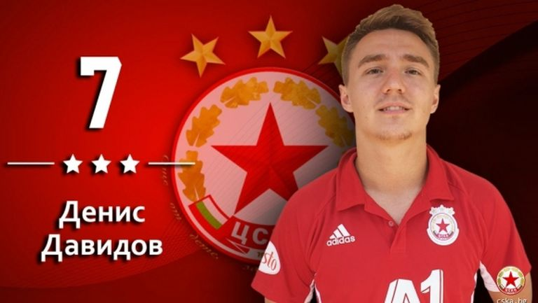 ЦСКА-София поздрави Денис Давидов