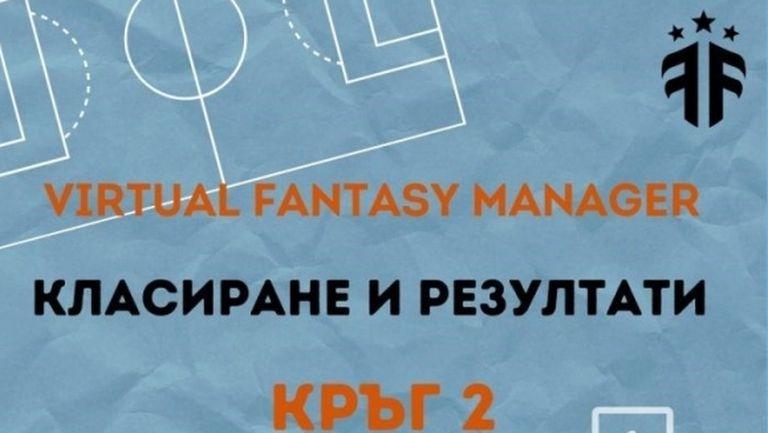 Емоции и предизвикателства във втория кръг на Virtual Fantasy Manager