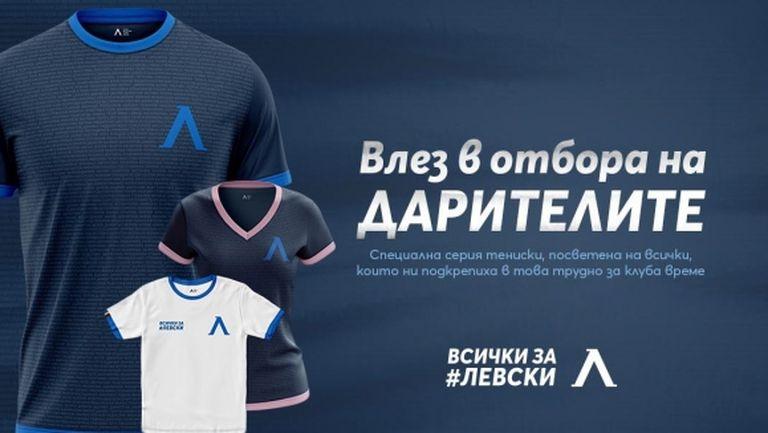 Левски призова: Влез в отбора на дарителите!