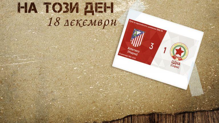 На този ден – Малко не достига на ЦСКА да отстрани Атлетико