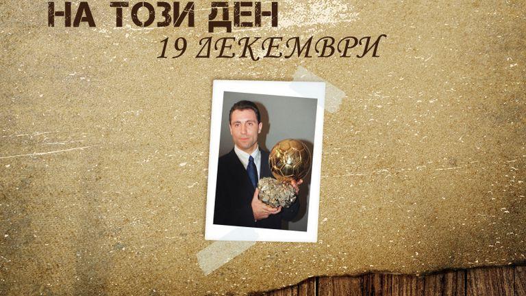 """На този ден - Христо Стоичков печели """"Златната топка"""""""